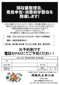 青色申告学習会.jpg