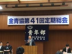 全青協総会②.JPGのサムネール画像